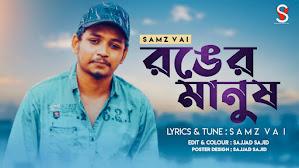 Ronger Manush Lyrics (রঙের মানুষ) Samz Vai | Sad Song