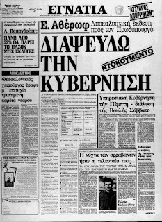 Η «Μυστική και αυστηρώς απόρρητη Έκθεση» φέρει την υπογραφή του Ευάγγελου Αβέρωφ, είχε αποσταλεί προς τον Πρωθυπουργό κ. Γεώργιο Ράλλη και είχε διανεμηθεί σε πολύ στενό κύκλο έμπιστων στελεχών της Κυβέρνησης της Ν.Δ.