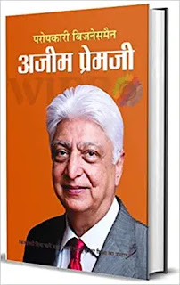 paropkari businessman azim premji biography hindi,best biography books in hindi,best autobiography books in hindi