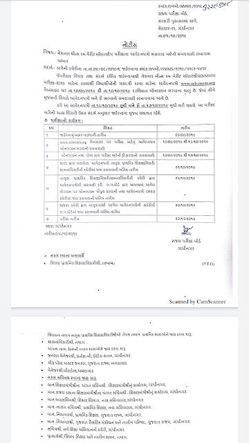NMMS EXAM ONLINE FORM FILL UP   DATE 16/10/19 TO EXTENDED  NOTICE SEB GANDHINAGAR
