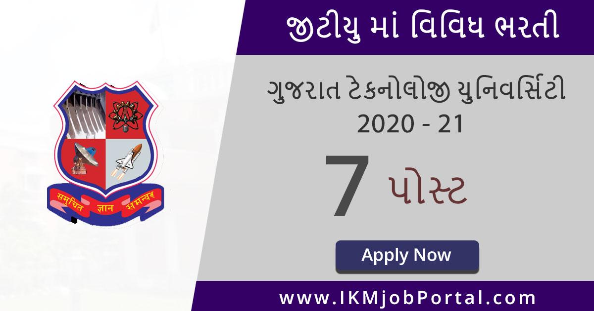 ગુજરાત ટેકનોલોજી યુનિવર્સિટી (GTU) માં વિવિધ ભરતી 2020