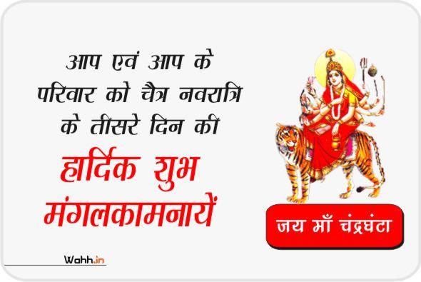 Maa Chandraghanta Status