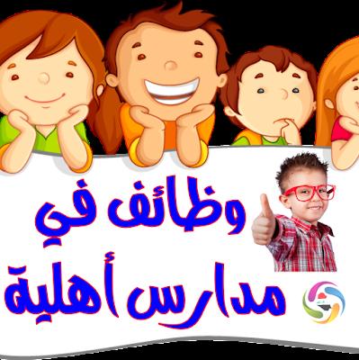مجموعة وظائف في مدارس اهلية فيبغداد