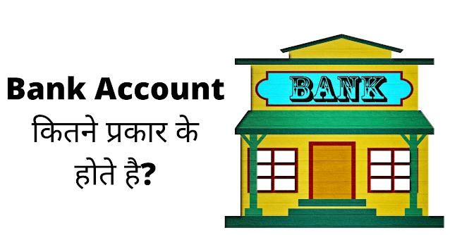 बैंक अकाउंट कितने प्रकार के होते है?