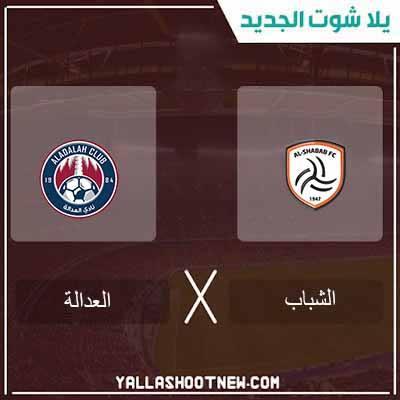 مشاهدة مباراة الشباب والعدالة بث مباشر اليوم 05-03-2020 في الدوري السعودي