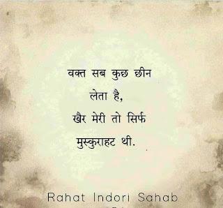 राहत इंदौरी शायरी हिंदी - Rahat indori shayari