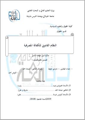 مذكرة ماستر: النظام القانوني للكفالة المصرفية PDF