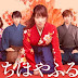 Chihayafuru Part 1 (2016) Live Action English Sub Download Free