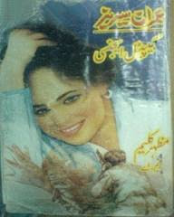 Capital Agency Imran Series by Mazhar Kaleem pdf download