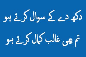 Whatsapp Karte.Tum Bhi Ghalib Kamal Karte Ho Whatsapp Status In Urdu Zι ι