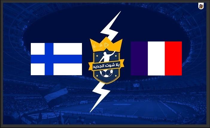نتيجة مباراة فرنسا وفنلندا اليوم 2021/9/7  في تصفيات كأس العالم