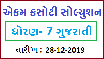 STD 7 GUJARATI EKAM KASOTI SOLUTION, DATE 28/12/2019