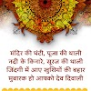 Dev Deepawali : Dev Diwali 2019 Wishes