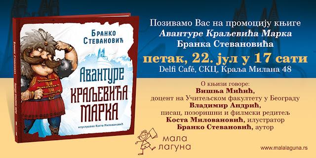 "Promocija knjige ""Avanture Kraljevića Marka"""
