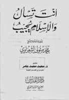 كتاب أنت تسأل والاسلام يجيب pdf للشيخ الشعراوى