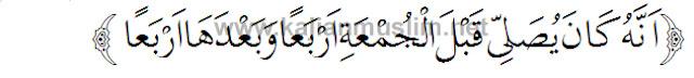 imam tirmidzi yang diterima dari andullah bin masyud