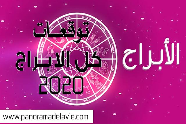 توقعات كل الابراج لسنة 2020 بالتفصيل