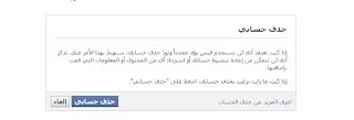 طريقة حذف حسابك على الفيس بوك نهائياً.