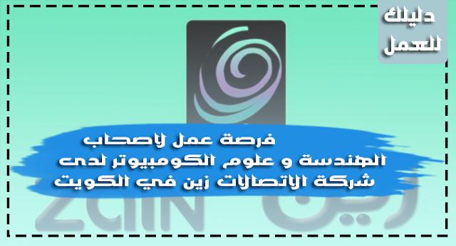 فرصة عمل لاصحاب الهندسة و علوم الكومبيوتر لدى شركة الاتصالات زين في الكويت