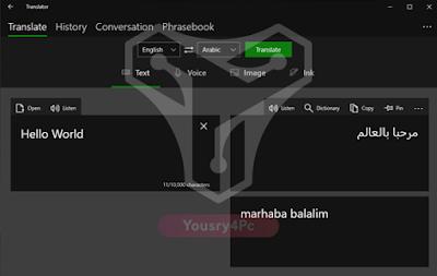 برنامج ترجمه Microsoft Translator