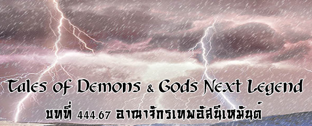 http://readtdg2.blogspot.com/2016/12/tales-of-demons-gods-next-legend-44467.html