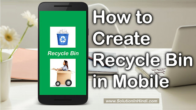 mobile me recycle bin features kaise add kare - www.SolutionInHindi.com