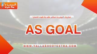 as goal | اس جول مباريات اليوم بث مباشر