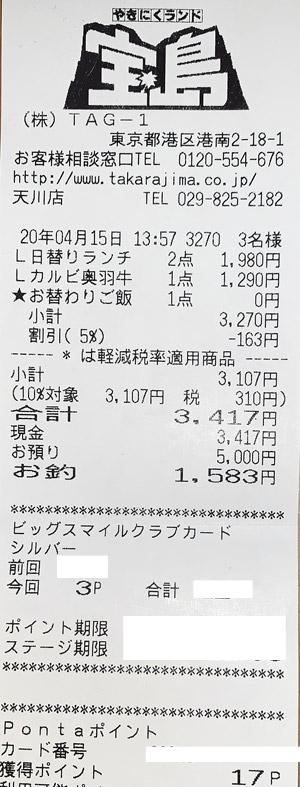 宝島 天川店 2020/4/15 飲食のレシート