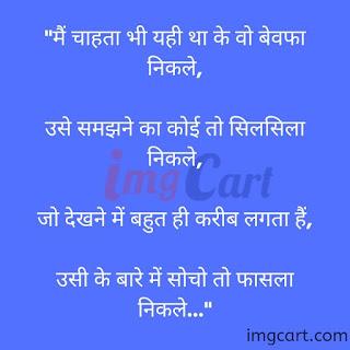 Whatsapp Sad Image in Hindi