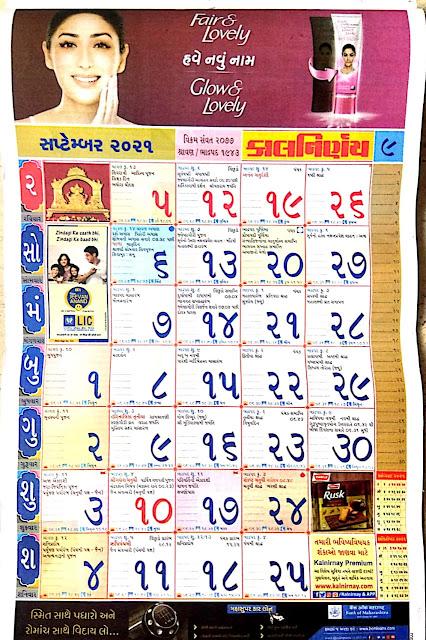 Kalnirnay Gujarati Calendar September 2021