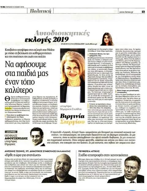"""Δήμος Στυλίδας: Οι προεκλογικές """"δεσμευσεις"""" γίνονται πράξη!!"""