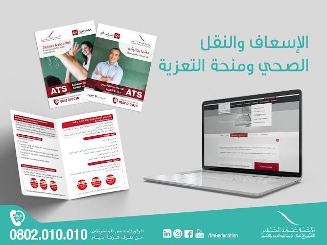 مؤسسة محمد السادس للتعليم تصدر دليل إلكتروني شامل ومفصل حول خدمة المساعدة والنقل الصحي