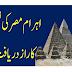 Ahram e Misar Ki Tameer Ka Raaz.