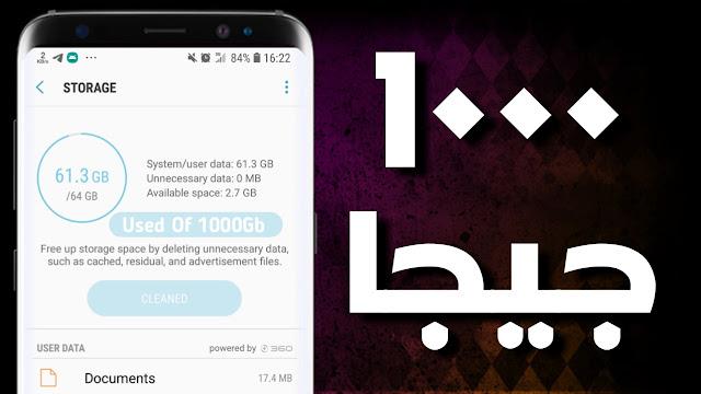 سارع لتجربة هذا التطبيق الخرافي للحصول على 1000Gb مساحة تخزينية في هاتفك الاندرويد