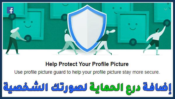درع الحماية فيس بوك 2022 اضافة