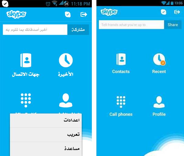 تنزيل برنامج سكاي بي للأندرويد عربي كامل مجانا