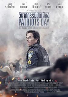 Patriots Day (2016) – วินาศกรรมปิดเมือง [พากย์ไทย]