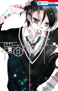 Fukumenkei Noise Manga