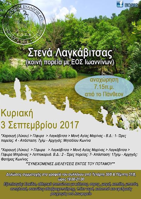 Ελληνικός Ορειβατικός Σύλλογος Ηγουμενίτσας: Εξόρμιση στα στενά της Λαγκάβιτσας