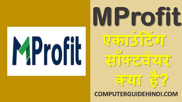what is mprofit? in hindi
