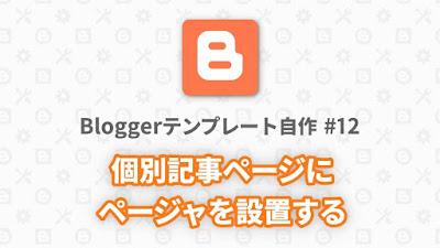 Bloggerテンプレート自作 #12:個別記事ページにページャを設置する