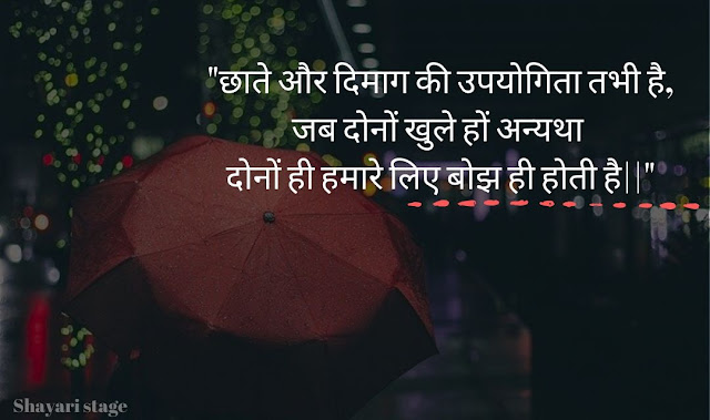 Motivational Quotes Hindi Suvichar
