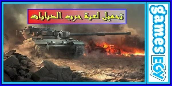 تنزيل لعبة World of Tanks