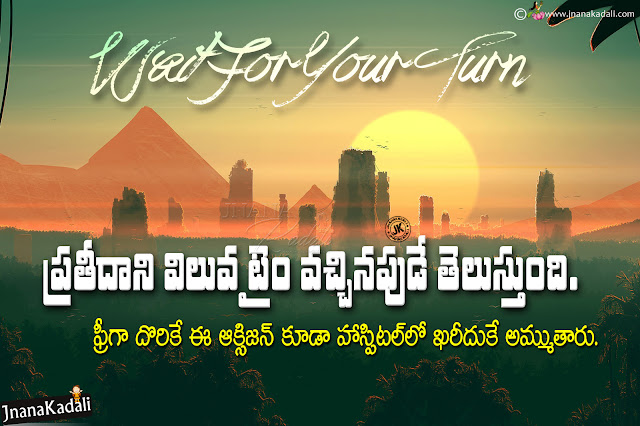 life messages in Telugu, Trending life thoughts, daily Motivational Sayings, best inspirational Thoughts