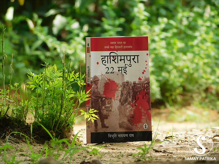 hashmipura-22-may-book-review