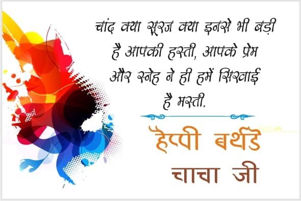 Birthday Wishes, Quotes, Msg, Images For Chacha In Hindi