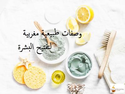 وصفات طبيعية مغربية لتفتيح البشرة