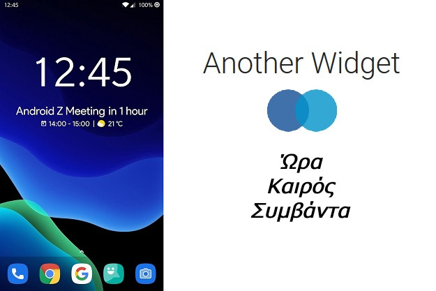Another Widget - Το απόλυτο widget για την αρχική μας οθόνη με ενημέρωση για καιρό και ημερολόγιο