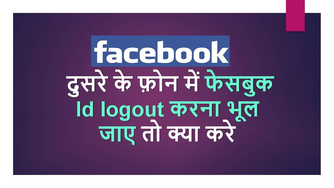 logout facebook dusre phone se