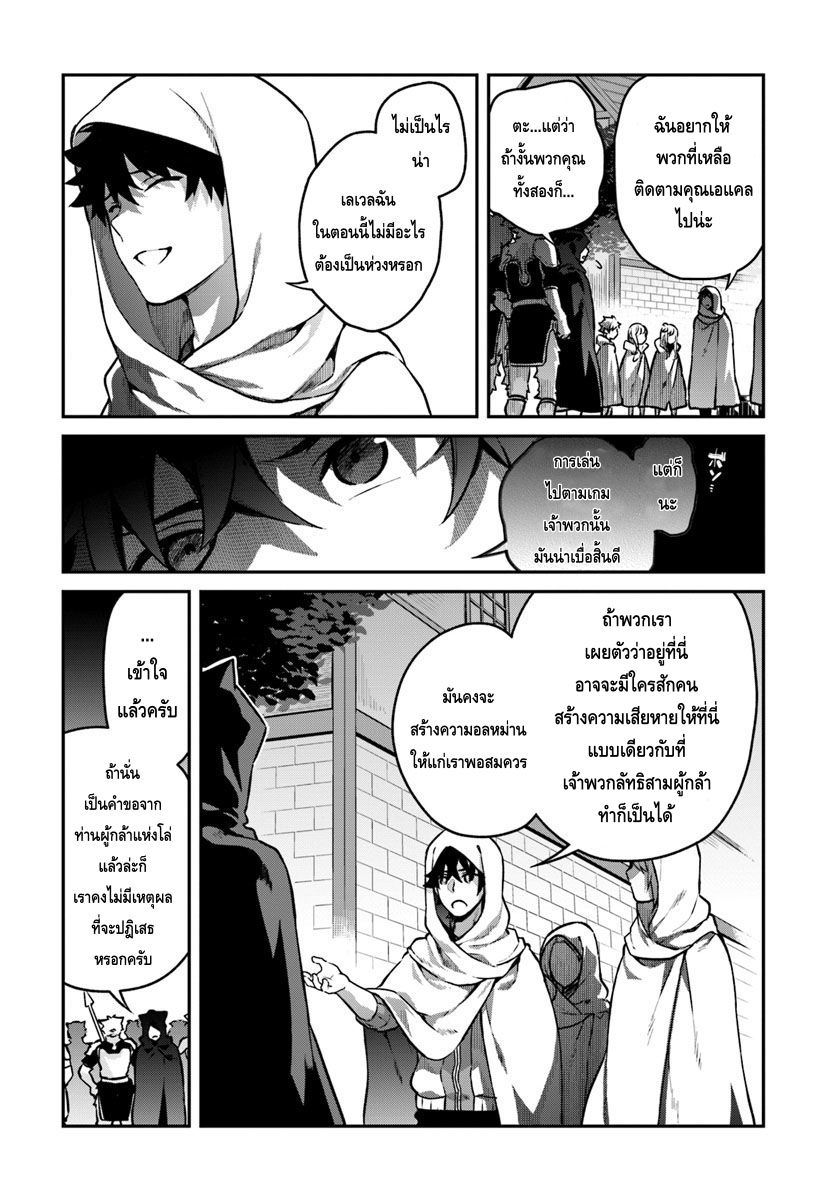 Yari no Yuusha no Yarinaoshi 11-ลัทธิสี่นักบุญปลอม